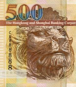 A Hong Kong Five Hundred Dollar Banknote Issued by The Hongkong and Shanghai Banking Corporation Limited (HSBC) in July 2003, and Its Serial Number Consists of Six 8's. 六同八大象号麒麟号五百元港币(2003年7月汇丰银行发行)
