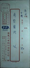 台湾邮政用品、信封、台湾盖北斗邮资已付戳实寄封一枚