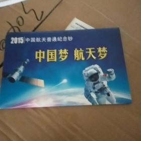 2015中国航天普通纪念钞