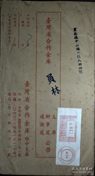 银行封专辑:台湾邮政用品、信封、台湾合作金库台中支库,贴台中邮资签条,背有宣