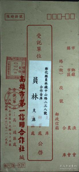 银行封专辑:台湾邮政用品、信封、台湾高雄第一信用合作社,销高雄邮资机戳,背有宣