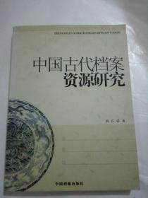 中国古代档案资源研究