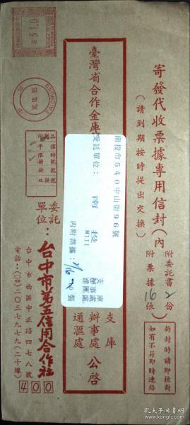 银行封专辑:台湾邮政用品、信封、台湾台中市第五信用合作社,盖台中邮资已付戳,背有宣