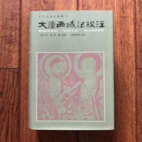 大唐西域记校注(精装,全一册)