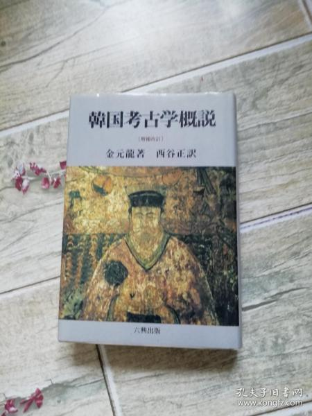 韩国考古学概说---精装本32开   日文