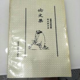 首届中原宗教学术研讨会论文集