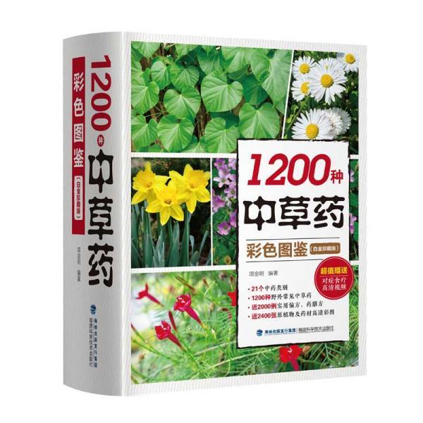 1200种中草药彩色图鉴(精装)