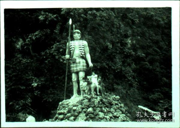 台湾纸片、照片、老照片·大将军脚下