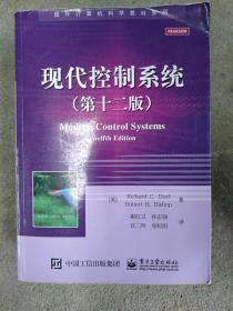 现代控制系统(第十二版)/国外计算机科学教材系列