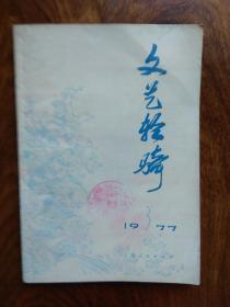 文艺轻骑(1977年第3期)总第21期