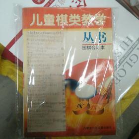 儿童棋类教学丛书.围棋合订本(32开B)