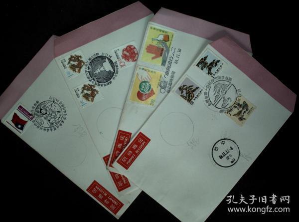 台湾邮政用品信封纪念封,台湾限时实寄封4枚不同合售2