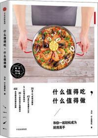 什么值得吃 什么值得做 美食公众号什么值得吃首部原创美食书,单