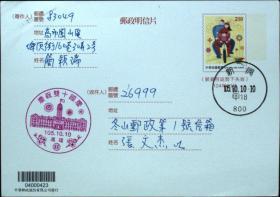 辛亥革命专辑:台湾邮政用品、明信片、纪念片,辛亥革命105周年纪念,实寄
