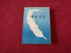 三联书店出版【傅雷家书】32开本399页,内带照片插图