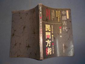 中国古代民间方术 --91年一版一印