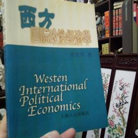西方国际政治经济学