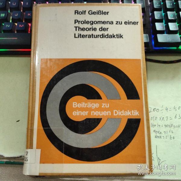 Rolf Geibler Prolegomena zu einer Theorie der Literaturdidaktik罗尔夫·盖布勒文学教学论的序言【德文原版】