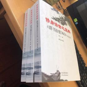 修身治世之宝典 《群书治要360》学习分享全三册