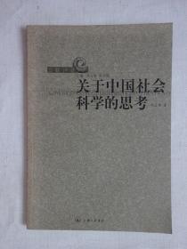 《关于中国社会科学的思考》