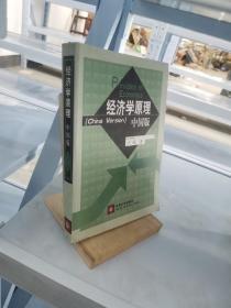 经济学原理(中国版)