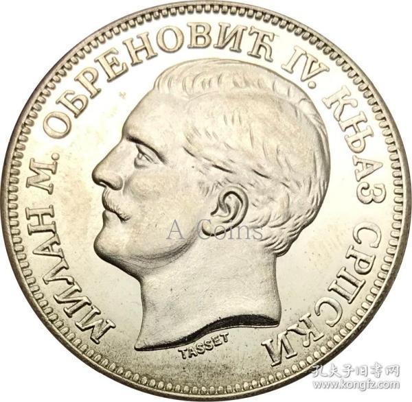 塞尔维亚米兰1879银元银圆