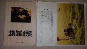 《沈阳部队版画选》(1975年一版一印,32张全)