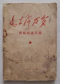 毛主席万岁--林彪同志文选