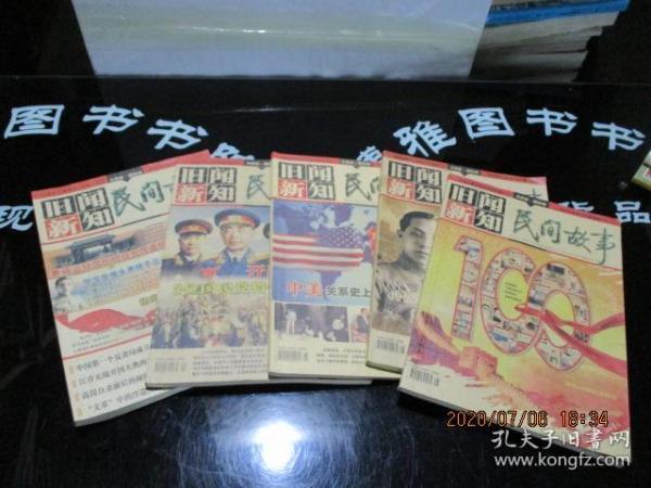 旧闻新知民间故事  5本合售  丛刊100期纪念特刊等  不重复      31-3号柜