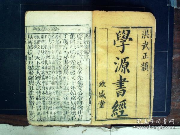 M2306,清致盛堂刻本:学源书经(洪武正韵,存线装3册卷1/4-6,