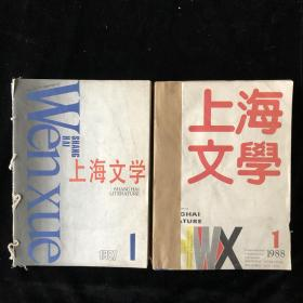 《上海文学》月刊合订本,1987年1-12期,1988年1-12期,计24期合售
