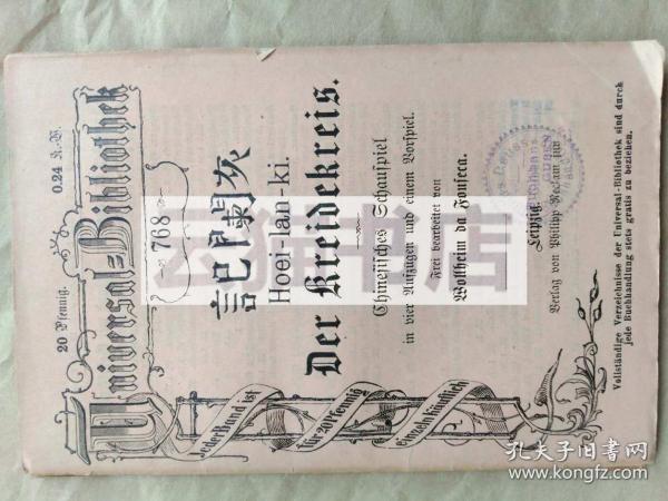 早期德译元剧,1876年丰塞萨译 《灰阑记》初版,64开本,原封原装,好品