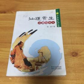 中华道文化丛书·仙道贵生:道教与养生