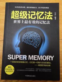超级记忆法:世界上最有效的记忆法