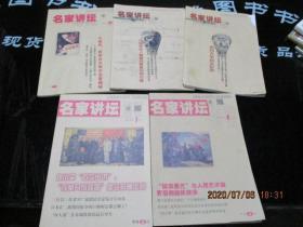 名家讲坛:中日太空站全纪录  邓小平五次出访、大阅兵 等 5本合售  品如图   31-3号柜