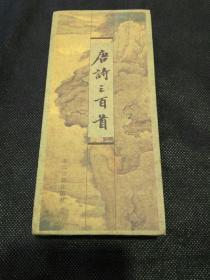 唐诗三百首(布面经折蝴蝶装1版1印.)