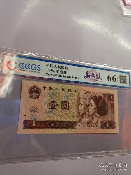 第四套人民币壹圆,961高密丝九州评级66EPQ