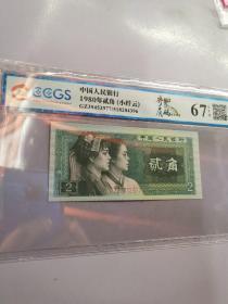 第四套人民币贰角,8002齐肩码小纤云,九州评级67EPQ,双尾77