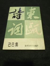 东瓯诗词(总第三期  1989年温州诗词学会编印邵焕敬签赠本)