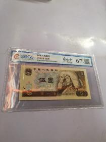 第四套人民币伍圆,805纤云九州评级67EPQ