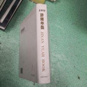 济南年鉴.2003: