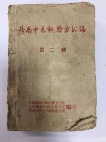 赣南中医秘验方汇编第二辑