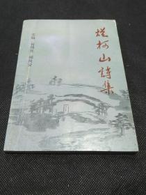 创刊号:烂柯山诗集(签赠本)