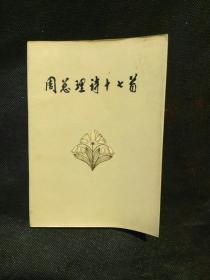 周总理诗十七首(1版1印)