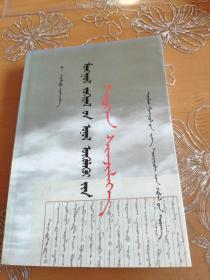 蒙古文论史研究 蒙文