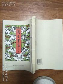 护生画集(第三集单册)