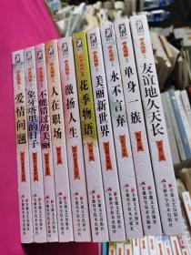 心灵鸡汤系列:爱情问题、象牙塔里的日子、不能错过的美丽、人在职场、激扬人生、花季物语、美丽新世界、永不言弃、单身一族、友谊地久天长(中文版)(全套十本)