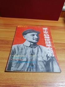 邓小平的身世反革命经历