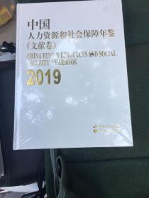 中国人力资源和社会保障年鉴2019(文献卷,工作卷)