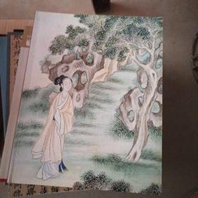 嘉德四季 中国书画(十五)
